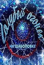 Novogodniy ogonyok 2013