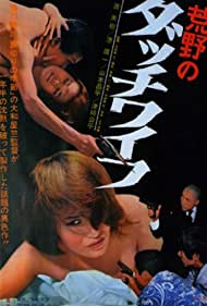 Kôya no Dacchi waifu (1967)