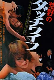 Dutch Wife in the Desert (1967) Kôya no Dacchi waifu 1080p