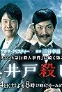 Kuroido Goroshi (2018) Poster