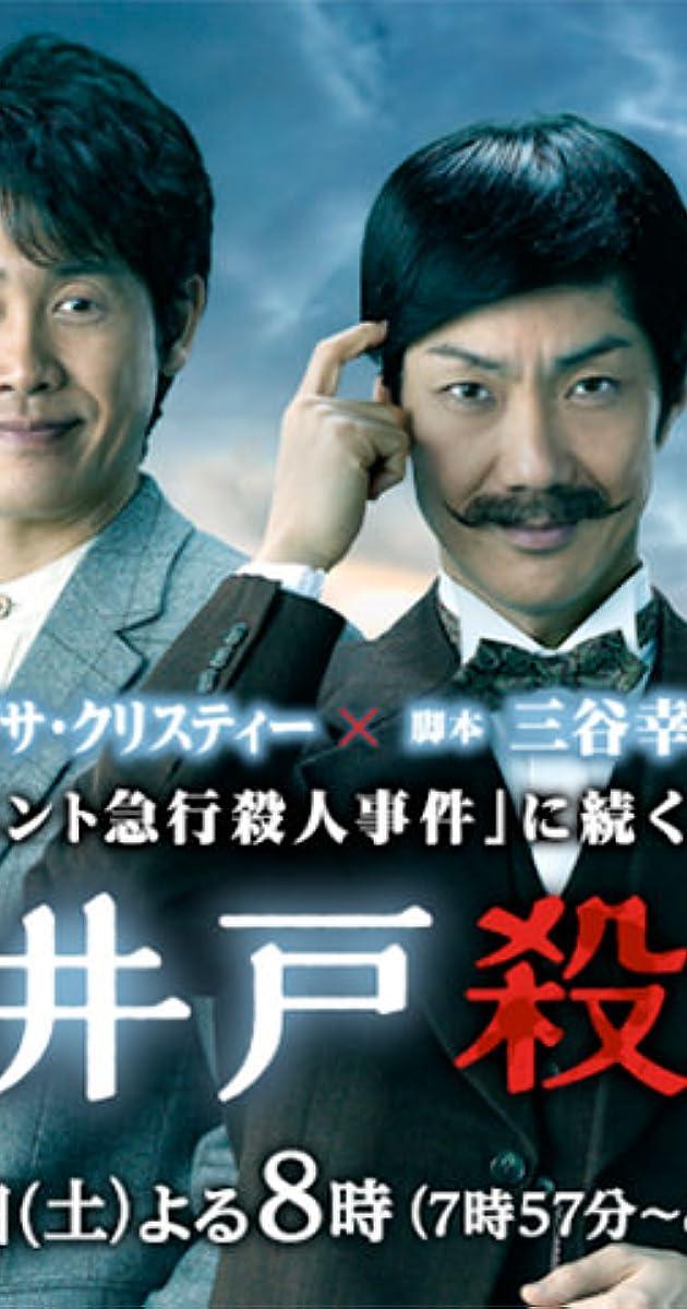 download scarica gratuito Kuroido Goroshi o streaming Stagione 1 episodio completa in HD 720p 1080p con torrent