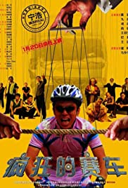 Feng kuang de sai che Poster