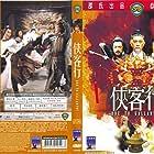 Xia ke hang (1982)