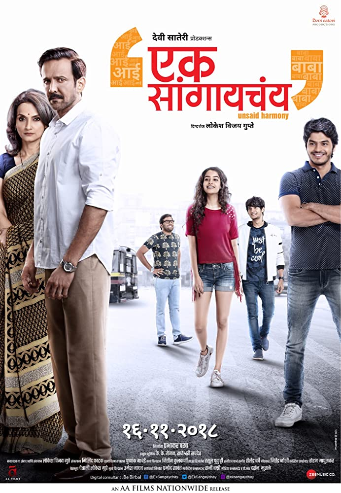 Ek Sangayachay 2018 Marathi Movie 400MB WEB-DL Download