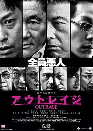 Watch The Outrage (2010)  poster
