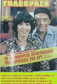 O dromos (1977)