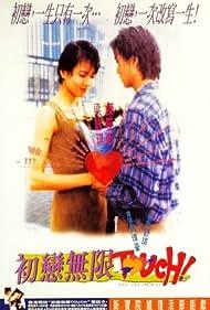 Chu lian wu xian Touch (1997)