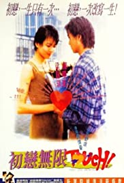 Chu lian wu xian Touch Poster