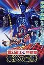 Mr. Vampire Saga (1988) Poster