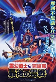 Mr. Vampire Saga Poster