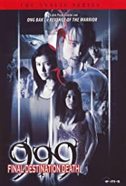 999-9999 (2002) with English Subtitles on DVD on DVD