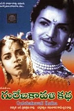 Taraka Rama Rao Nandamuri Gulebakavali Katha Movie