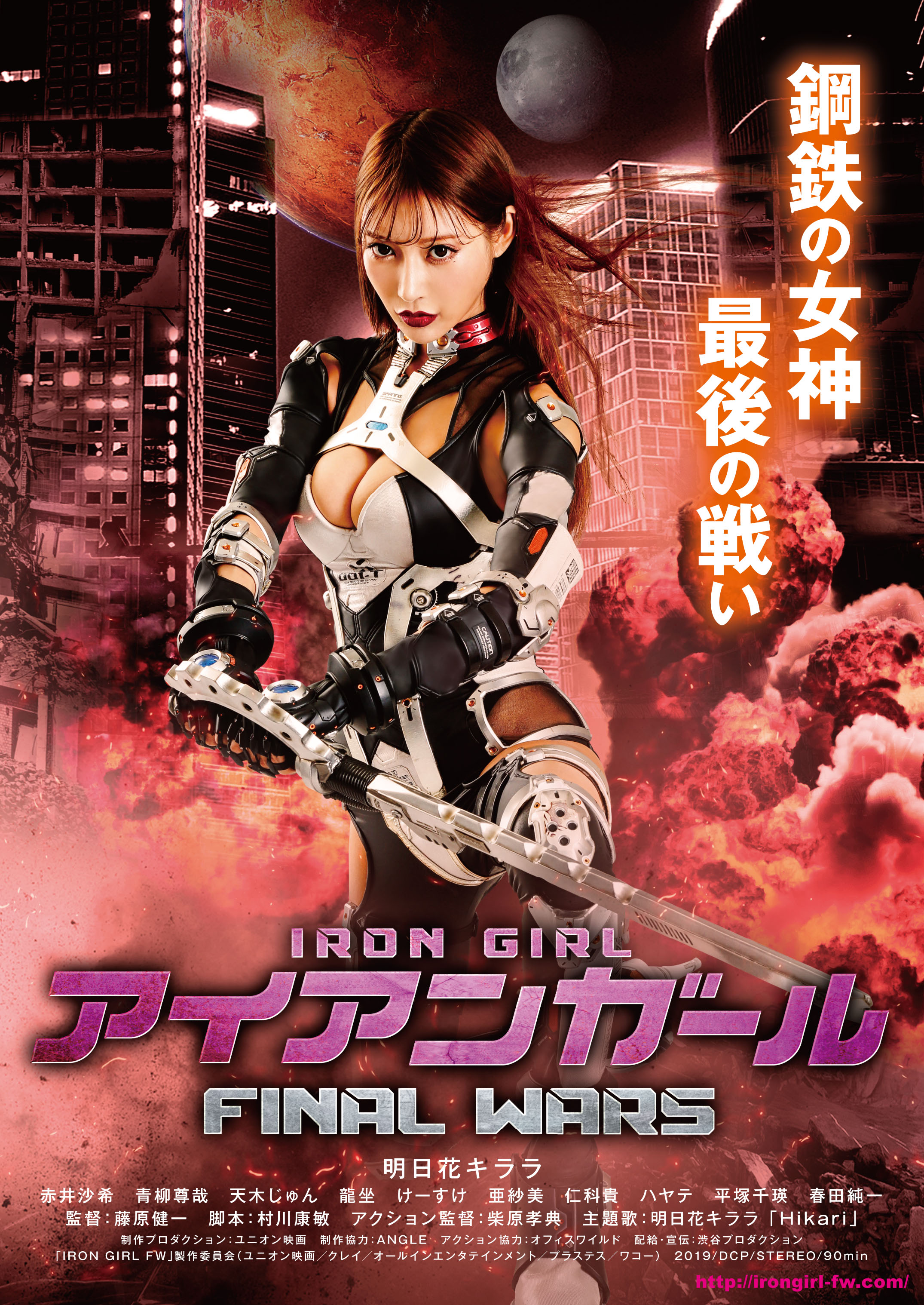 Iron Girl Final Wars (2019) Dual Audio Hindi 300MB HDRip 480p x264