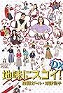 Jimi ni Sugoi! DX Kôetsu Girl Kôno Etsuko Special