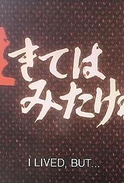 Ikite wa mita keredo - Ozu Yasujirô den Poster
