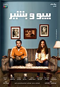 Direct psp movie downloads Bebo Wa Bashir [BRRip]