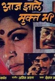 Aaj Jhale Mukt Mi (1986)