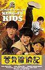 Young Dragons: Kung Fu Kids III (1987) Poster