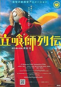 3gp movies 2018 free download Tachiguishi retsuden Japan [720x594]