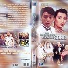 Zai jian wang lao wu (1989)