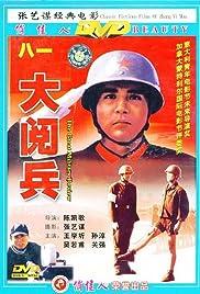 Da yue bing(1986) Poster - Movie Forum, Cast, Reviews