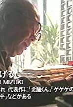 Ishoku Manga-shi 33-nen no Kiseki ~ Garo no Jidai o Yomu