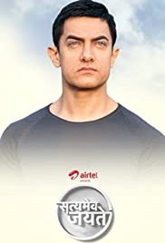Satyamev Jayate Poster
