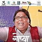 Jaywant Wadkar