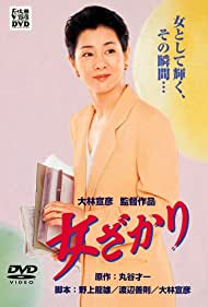 Onna-zakari (1994)