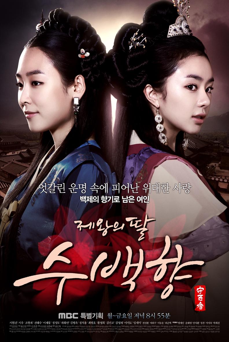 دانلود زیرنویس فارسی سریال Su Baek-hyang, The King's Daughter