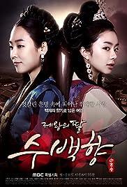 King's Daughter, Soo Baek Hyang Poster