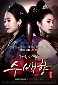Primary photo for King's Daughter, Soo Baek Hyang