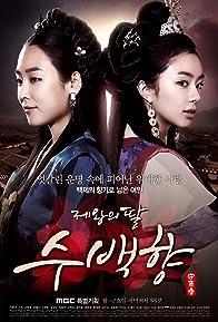 Primary photo for King's Daughter, Soo Baek Hyang