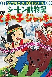 Seton Dôbutsuki Kuma no ko Jacky Poster