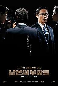 Namsanui bujangdeul (2020)