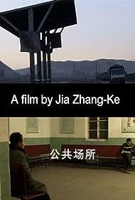 Gong gong chang suo (2001)