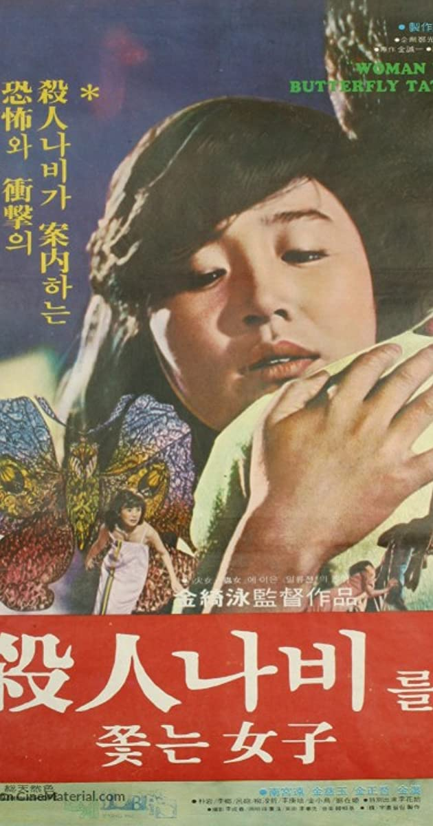 Woman Chasing the Butterfly of Death (1978) Subtitles