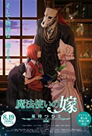 The Ancient Magus' Bride: Those Awaiting a Star Part 3 Poster