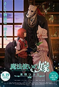 Primary photo for The Ancient Magus' Bride: Those Awaiting a Star Part 3