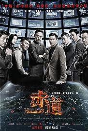 Chek dou (2015) Helios 720p
