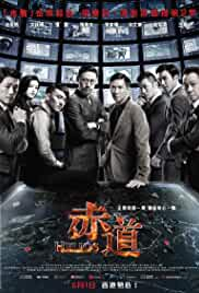 Watch Movie Helios (Chek dou) (2015)