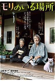 Kirin Kiki and Tsutomu Yamazaki in Mori no iru basho (2018)