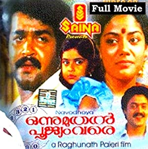 Mohanlal Onnu Muthal Poojaym Vare Movie