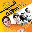 Baran Kosari, Soheila Golestani, and Mohamad Hossein Omidi in Shab Biron (2014)