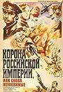 Korona Rossiyskoy Imperii, ili Snova Neulovimye