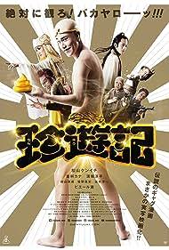Chin'yuuki (2016)