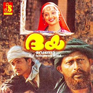 M.T. Vasudevan Nair (screenplay) Daya Movie