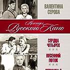 Valentina Serova in Serdtsa chetyryokh (1945)