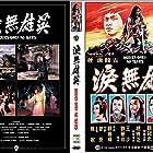 Ying xiong wu lei (1980)