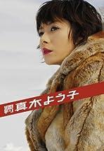 Weekly Yôko Maki